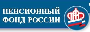 Пфр ангарск официальный сайт