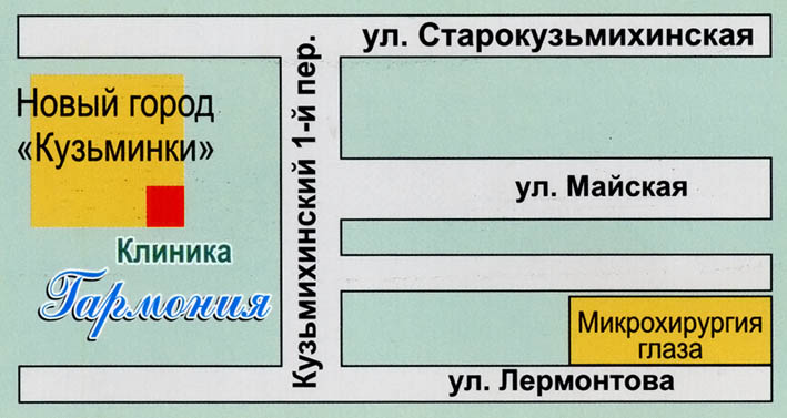 ГАРМОНИЯ, МЕДИЦИНСКАЯ КЛИНИКА