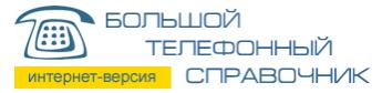 09irk.ru областной интернет-справочник