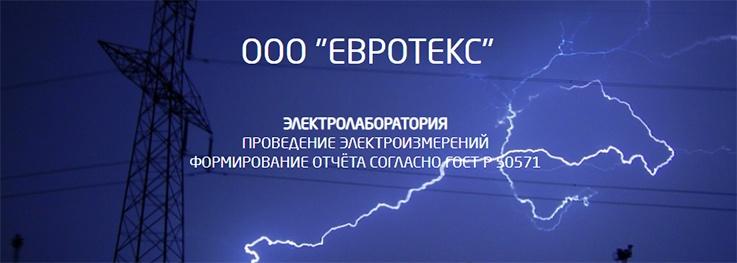 eurotex_pic1_737_01