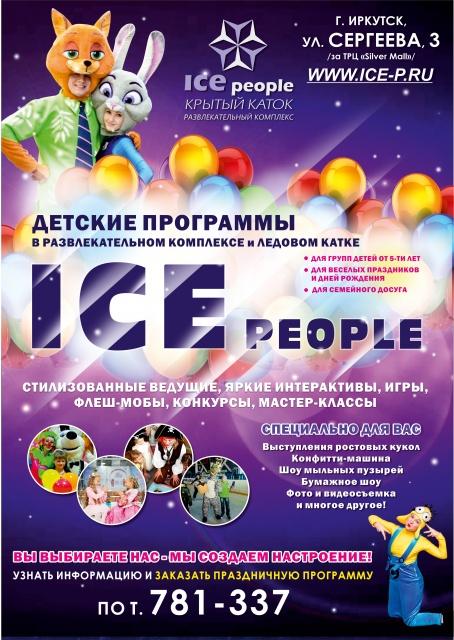 ice_people_new2017_640