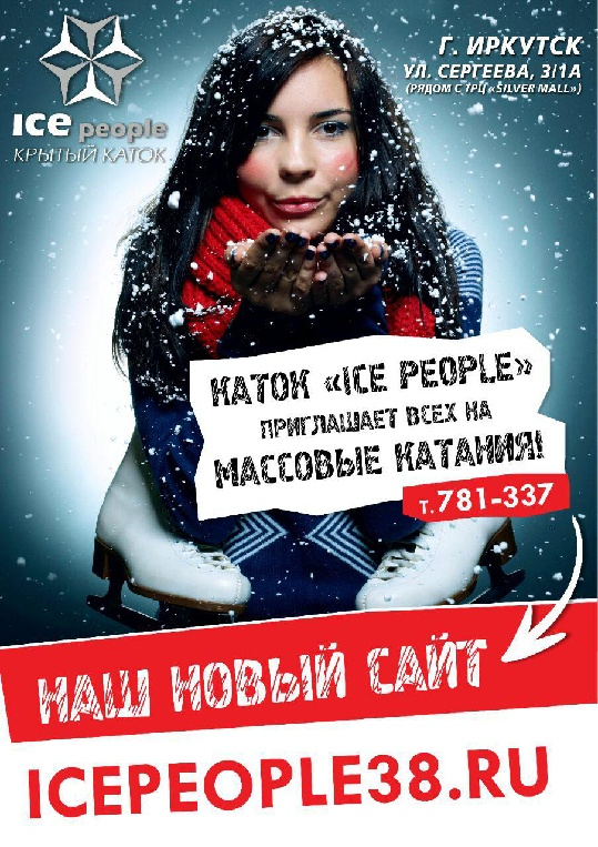 icepeople_pic1_763_01