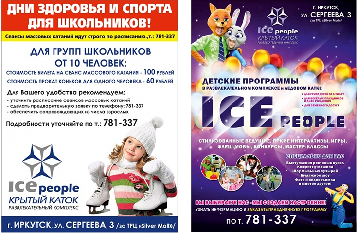 icepeople_pic3_734
