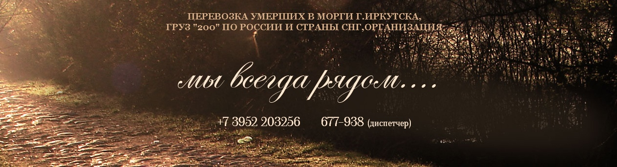 irkutskiy_nekropol_1263