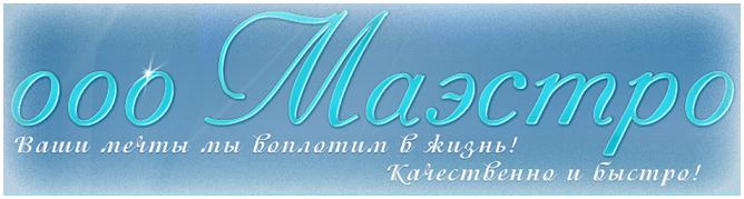 maestro_logo_668_01