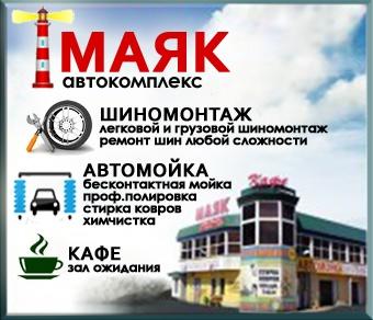 mayak_pic1_340