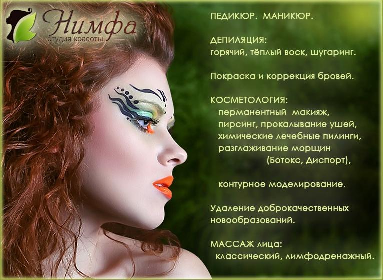 nimfa_pic1_765